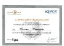Сертификат_12