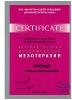Сертификат_14