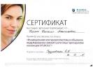Сертификат_17