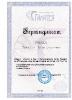 Сертификат_18