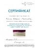 Сертификат_21