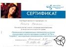 Сертификат_22