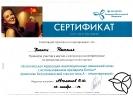Сертификат_23