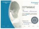 Сертификат_24