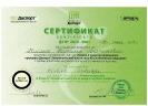 Сертификат_28