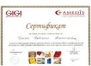 Сертификат_8