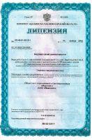 Медицинская лицензия_1