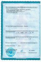 Медицинская лицензия_2