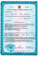 Медицинская лицензия_3