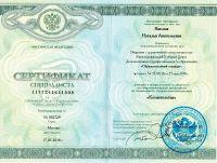 Сертификат косметолога